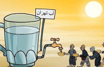 بحران کم آبی تهران روی خط قرمز