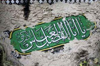 مراسم شستشوی گنبد حرم حضرت عباس(ع)