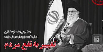 خط حزبالله ۲۳۰| تغییر به نفع مردم