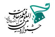 انتشار فراخوان جشنواره فیلم «مقاومت»