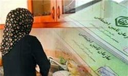 اجرای فاز اول بیمه زنان خانهدار