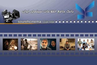 انتشار فراخوان بهروزرسانی اطلاعات سینماگران