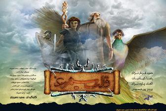 اکران انیمیشن «قلب سیمرغ» پس از درگذشت کارگردانش