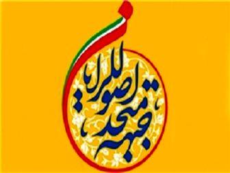 لیست قطعی جبهه متحد همدان اعلام شد