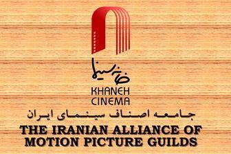 زمان برپایی مجمع عمومی خانه سینما اعلام شد