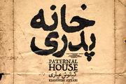 «خانه پدری» را در طول اکران چند نفر دیدند؟