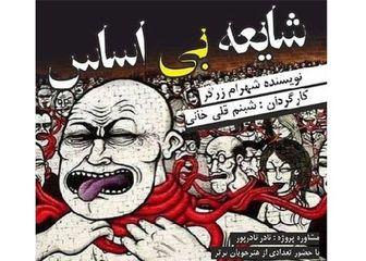 """""""شایعه بی اساس"""" شبنم قلی خانی روی صحنه تئاتر"""