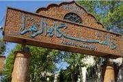 جزئیات خودکشی دانشجوی دانشگاه الزهرا