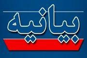 بیانیه مشترک آستانهای مقدس و بقاع متبرکه ایران اسلامی