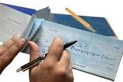 اصلاح آییننامه اجرایی قانون صدور چک
