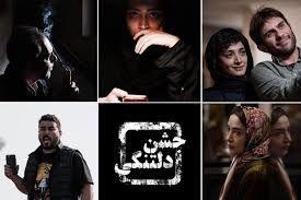 اکران و نقد فیلم «جشن دلتنگی» در «سینما روایت»