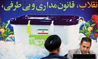 زمان ثبت نام داوطلبان اولین میاندورهای یازدهمین مجلس شورای اسلامی+ جزئیات