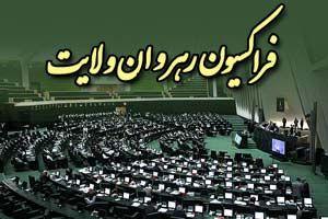 نمایندگان حامی دولت لاریجانی را تهدید کردند!