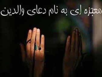 برای فرزندان اینگونه دعا کنید