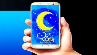 معرفی مجموعه نرمافزارهای کاربردی ماه مبارک رمضان