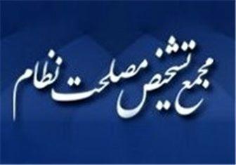 نشست کمیسیون اقتصادکلان، بازرگانی و اداری دبیرخانه مجمع تشخیص