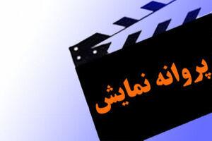 جدیدترین فیلم کمال تبریزی پروانه نمایش گرفت