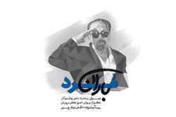 نماهنگ «مرد باران» به مناسبت روز ملی سینما منتشر شد