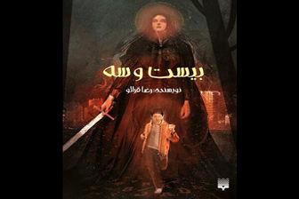 چاپ رمان نوجوان « بیست و سه »
