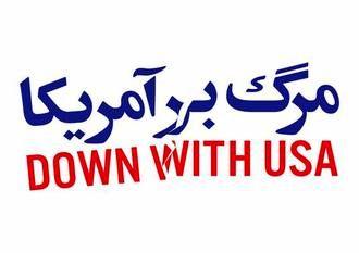 """ریشههای شعار """"مرگ بر امریکا"""" در تاریخ نهضت اسلامی"""