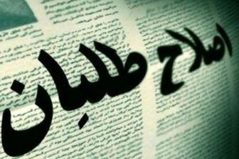اصلاحطلب فراری: حمایت رهبری دولت را از سقوط حفظ کرد