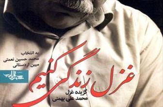 انتشار گزیده غزلیات بهمنی در «غزل زندگی کنیم»