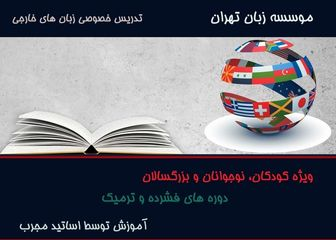 آموزشگاه زبان تهران زبان