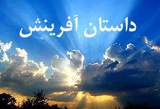 پنج نفری که قبل از خلقت حضرت آدم حضور داشتند