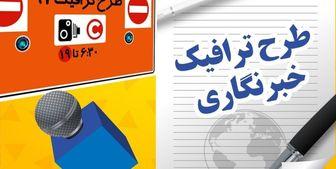 اختصاص 2240 طرح ترافیک به خبرنگاران