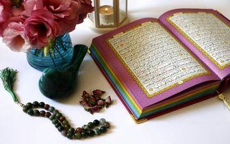 3 تکنیک قرآنی که زندگیتان را دگرگون می کند