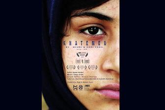 «خاتمه» ایرانی در راه جشنواره آمریکایی