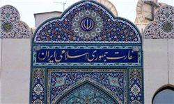 بیانیه سفارت ایران درباره اظهارات منتسب به ظریف