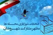 خرداد ماه؛ برگزاری پنجمین دوره شورایاری شهر تهران