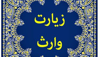 با مشهورترین زیارت نامه امام حسین(ع) آشنا شوید