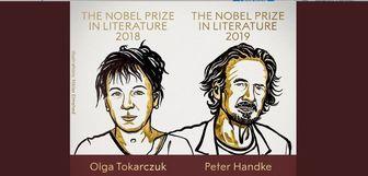 لهستان و اتریش برنده نوبل ادبیات سال های ۲۰۱۸ و ۲۰۱۹