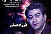 پوشش زننده فرزاد حسنی درکنار لیلا بلوکات/ عکس