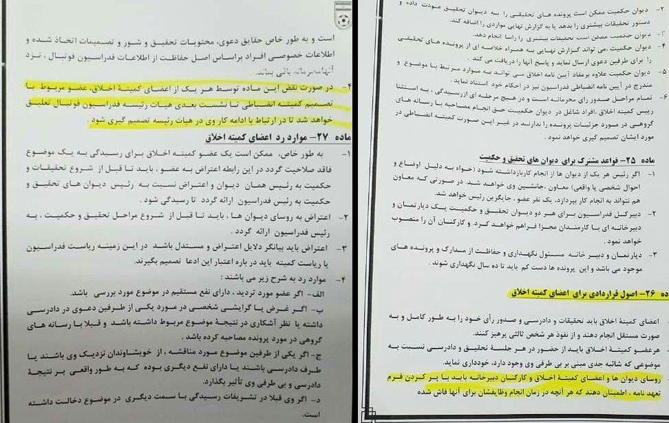 فتاحی: هیچکس بالاتر از قانون نیست/ خود کمیته اخلاق تخلف کرده است/ آرا باید از طریق سایت فدراسیون اعلام شود نه خبرگزاریهای خاص