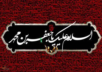 در این سکوت سنگین، قرآن ناطقی تو با نوای میثم مطیعی/ مداحی
