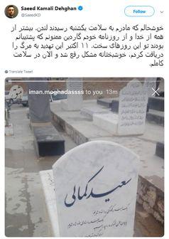 خبرنگار ایرانی گاردین به مرگ تهدید شد