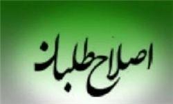 دیدار جبهه اصلاحطلبان با عارف