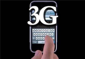 برترین اپراتورهای ۳G