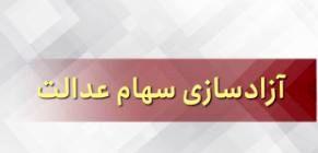 آزادسازی 30 درصد دیگر سهام عدالت در عید غدیر+فیلم