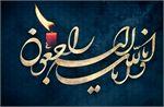 پیام تسلیت حسین انتظامی به ابوالفضل فاتح