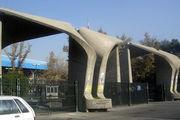 توضیحات عضو شورای شهر از آخرین جزئیات طرح توسعه دانشگاه تهران