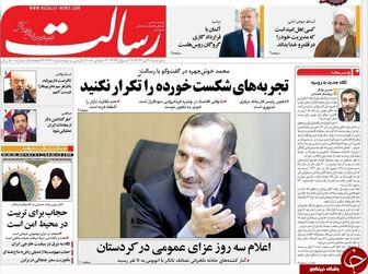 فشارهای آمریکا بر مردم ایران نتیجه معکوس دارد/ پیشخوان