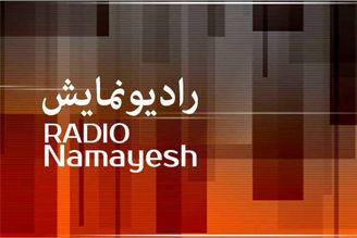 پخش یک سریال جدید از رادیو نمایش