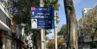 سازمان بازرسی ملزم به بررسی حذف کلمه شهید از برخی معابر شد