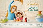 مزه شیرین مادری/ گزارش تصویری