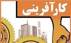 مطالبات ودغدغه کارآفرینان