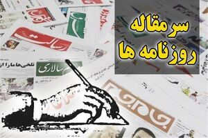 سرمقاله روزنامه های امروز/ مرسی را دوست داشتند سیسی را بیشتر